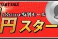 ヤフオクで1円出品をする7つの理由